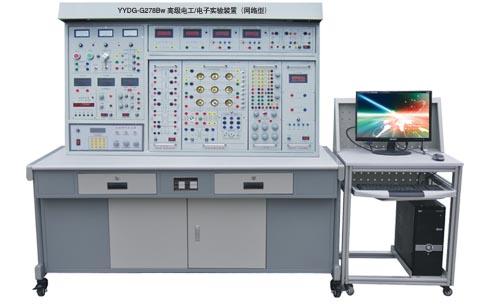高级电工/电子技术实验装置(网络型)